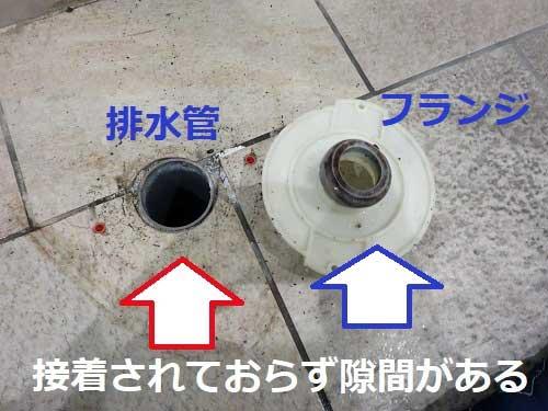 フランジが排水管に接着されてない