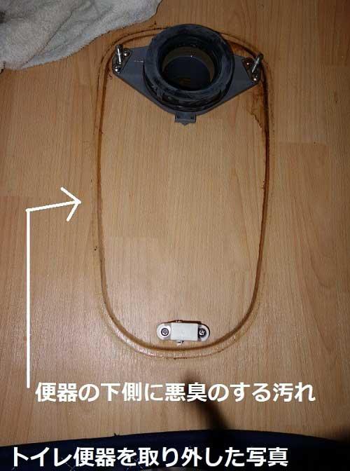 トイレ便器を取り外した写真