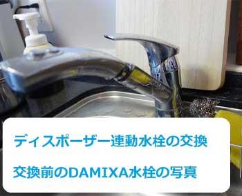 ディスポーザー連動水栓の交換 交換前のDAMIXA水栓の写真