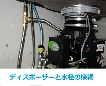 ディスポーザーと水栓の接続