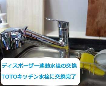 ディスポーザー連動水栓の交換 TOTOキッチン水栓に交換完了