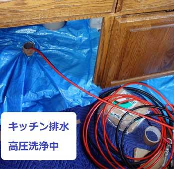 キッチン排水のつまりを修理