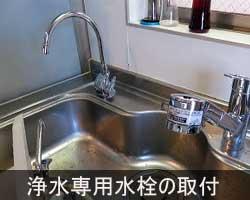 浄水専用水栓の取付
