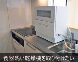食器洗い乾燥機を取り付けたい
