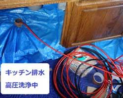 キッチン排水の高圧洗浄中