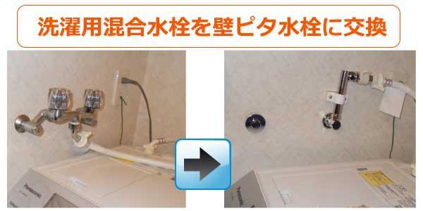 洗濯用混合水栓を壁ピタ水栓に交換