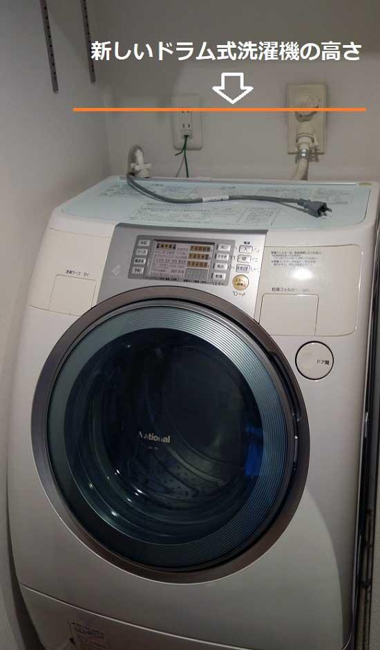 新しいドラム式洗濯機の高さ