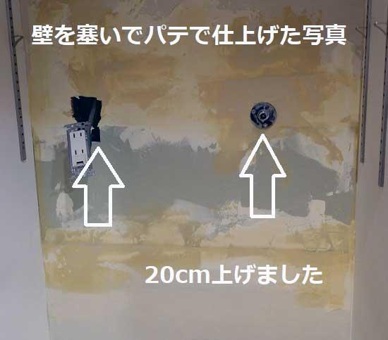 壁を塞いでパテで仕上げた写真