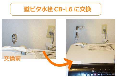 単水栓を壁ピタ水栓(品番)CB-L6に交換して蛇口の高さを上げる
