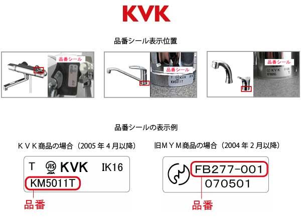 KVK キッチン水栓・台所蛇口の水もれ修理と交換