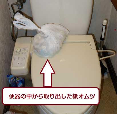 便器の中から取り出した紙オムツ