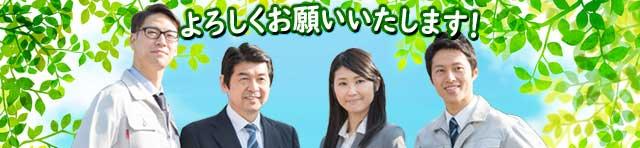 東大和市の皆さまへ よろしくお願いいたします!