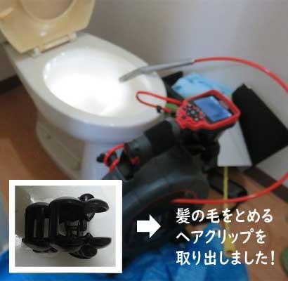 トイレ便器内にファイバースコープカメラ(上記写真)を入れて点検