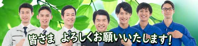 東京都小平市の皆さまへ よろしくお願いいたします!