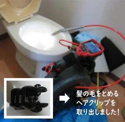 トイレ便器内にファイバースコープカメラを入れて点検