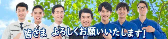 狛江市の皆さまへ よろしくお願いいたします!