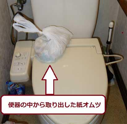 紙オムツの便器つまり