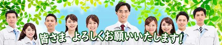 武蔵野市の皆さまへ よろしくお願いいたします!