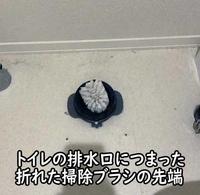 トイレの排水口につまった折れた掃除ブラシの先端