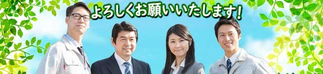 立川市の皆さまへ よろしくお願いいたします!