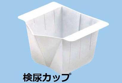 多摩市のトイレつまり解消修理 検尿カップのトイレつまり