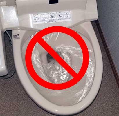 尿取りパットがトイレに詰まった場合は、水を流さない!