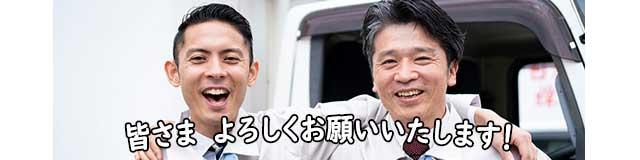 昭島市の皆さまへ よろしくお願いいたします!