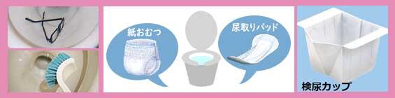 尿取りパットのトイレつまり修理