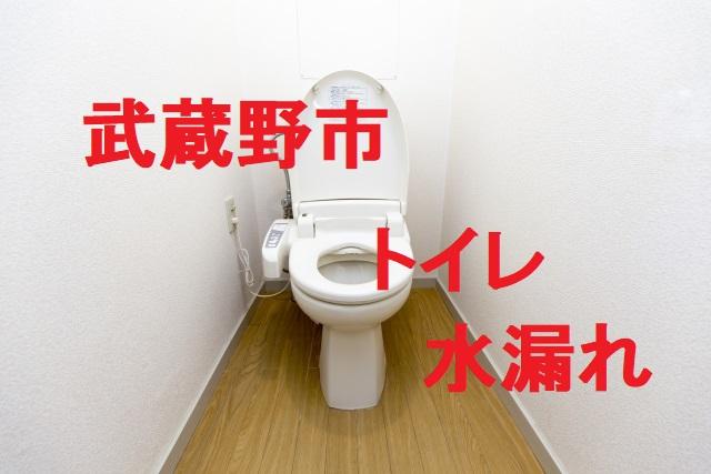 トイレ水漏れアイキャッチ