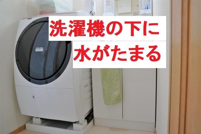 洗濯機の下に水がたまるアイキャッチ
