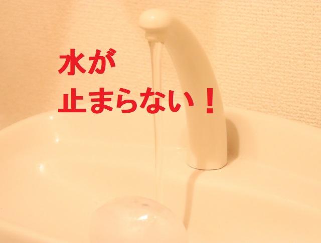 手洗い管から水が止まらないアイキャッチ