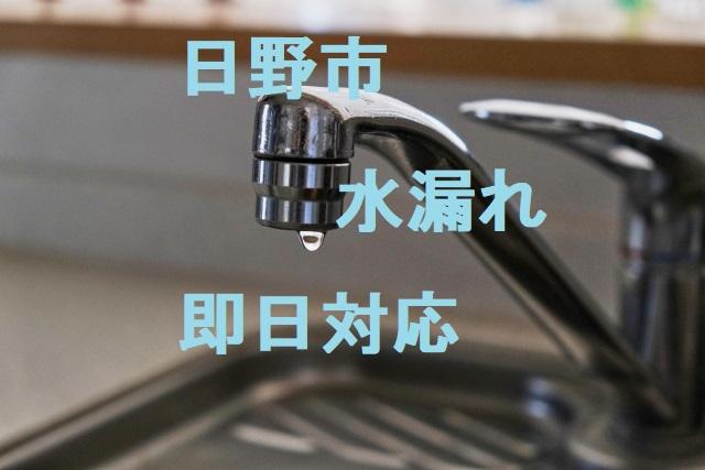 日野市水漏れアイキャッチ