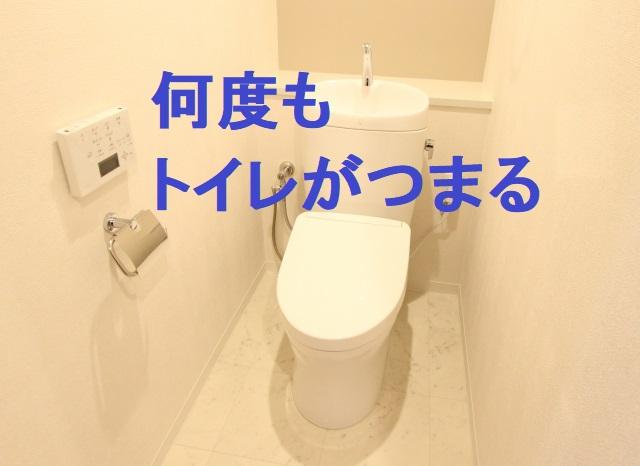 何度もつまるトイレのアイキャッチ