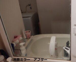 洗面台鏡AF