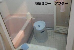 浴室ミラーAF