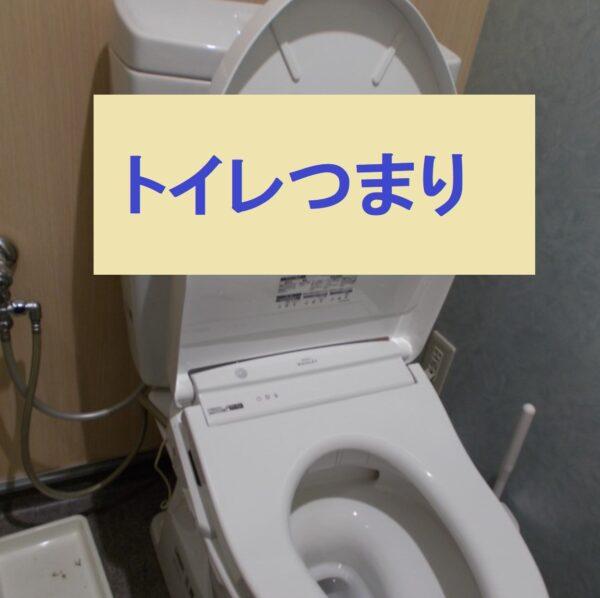 トイレつまりアイキャッチ