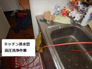 キッチン排水口高圧洗浄