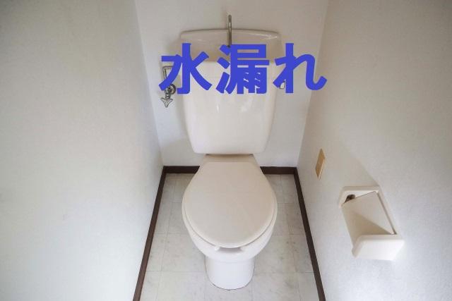 水漏れトイレアイキャッチ